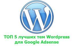 Самые лучшие темы, шаблоны WordPress для Google Adsense